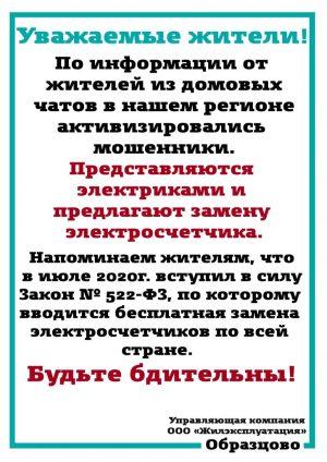 Информация для жителей городского округа Красногорск!