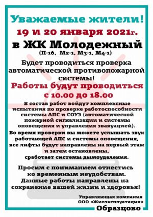 Внимание жителей ЖК Молодежный!