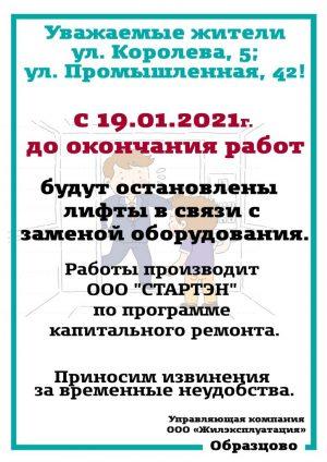 Информация для жителей ул. Королева, 5 и ул. Промышленная, 42!