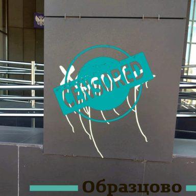 Устранение вандальных надписей